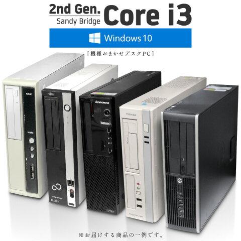 中古パソコン 第2世代 Core i3 搭載 店長おまかせ Windows10 64bit スリムタワー 単体 デスクトップパソコン メーカー・機種不問 【中古】 (1200099)