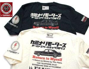 カミナリモータース tシャツ バブル時代の最高級車560SEL半袖Tシャツ KMT-189 雷 エフ商会 Return to Myself