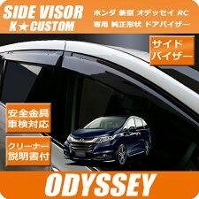 ホンダ新型オデッセイRCドアバイザー車検対応ODYSSEYドアバイザーRC1RC2サイドバイザー