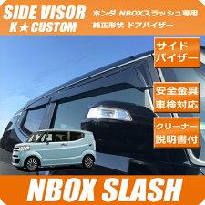 ホンダN-BOXスラッシュN-BOX/N-BOXSLASH専用車検対応ドアバイザーJF1JF2サイドバイザー