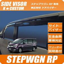 ステップワゴンスパーダRP1RP2RP3RP4専用車検対応ドアバイザー