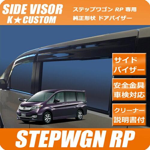 ホンダ 新型 ステップワゴン スパーダ RP1 RP2 RP3 RP4 専用 車検対応 ドアバイザー ...