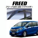 【送料無料】新型フリード フリードプラス GB5 GB6 フリード...