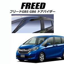 新型フリードフリードプラスGB5GB6フリードハイブリッドGB7GB8ドアバイザーサイドバイザー車検対応