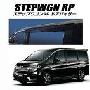 【送料無料】ホンダ 新型 ステップワゴン スパーダ RP1 RP2 R...