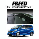 【送料無料】ホンダ フリード フリードスパイク GB3 GB4 フ...