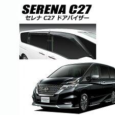 新型セレナC27系SERENA専用車検対応ドアバイザーサイドバイザー