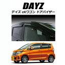 【送料無料】日産 デイズ B21W ekワゴン B11w 専用 車検対応 ...