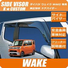 新型ウェイクLA700S専用車検対応WAKEワイドドアバイザーワイドバイザー
