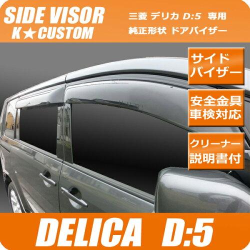 三菱 デリカ D:5 CV2W CV4W CV5W 専用 車検対応 ドアバイザー サイドバイザー パーツ ...