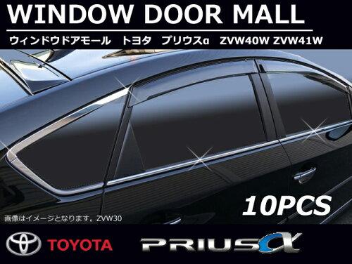 トヨタ プリウスα アルファ ZVW40W ZVW41W PRIUSα ウェザーストリップカバー ウィン...
