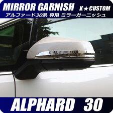 【送料無料】トヨタ新型アルファードヴェルファイア30系ドアミラーガーニッシュウィンカーリムAGH30WGGH30WAGH35WGGH35WAYH30Wドアミラーガーニッシュウィンカーリムシルバーメッキカスタムパーツ社外