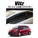 【送料無料】トヨタ ヴィッツ 130系 車検対応 vitz ドアバイ...