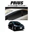 【送料無料】トヨタ プリウス 30系 車検対応 ドアバイザー ZV...