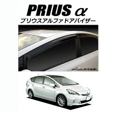 トヨタプリウスαアルファ車検対応ドアバイザーZVW40WZVW41WPRIUSαサイドバイザーパーツ社外正規ディーラー仕様純正型バイザー安心安全