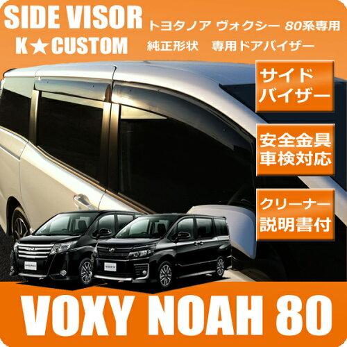 トヨタ ノア ヴォクシー エスクァイア 80系 車検対応 ドアバイザー ZRR80G ZRR85W Z...