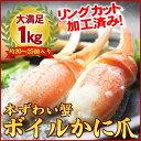 【ズワイガニ】 ボイル かに爪 1kg ずわい 【ずわい蟹】 海の幸 【かに鍋】【人気グルメ】