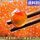 いくら醤油漬 岩手県産 秋鮭 鮭卵 いくら 醤油漬け 500g ギフト プレゼント 食品 食べ物 食 ...