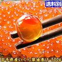 いくら醤油漬 岩手県産 鮭卵 いくら 醤油漬け 500g ギ...