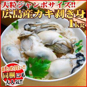 広島産 ジャンボ 生牡蠣 1kg 鍋 ヘルシー