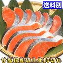 【グルメ大賞受賞】甘塩 銀鮭 切り身 約70gx10切れパッ...