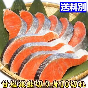 【同梱オススメ】甘塩 銀鮭 切り身 約70gx10切れパック♪お弁当 おかず 簡単 鮭 しゃけ! 魚 セット しゃけ 焼き魚 朝食