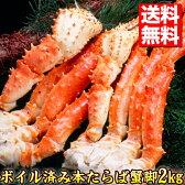 【送料無料】特大サイズボイルたらば蟹脚2kg【RCP】タラバタラバ蟹送料込カニ鍋2017タラバガニたらばがにたらば蟹タラバ蟹