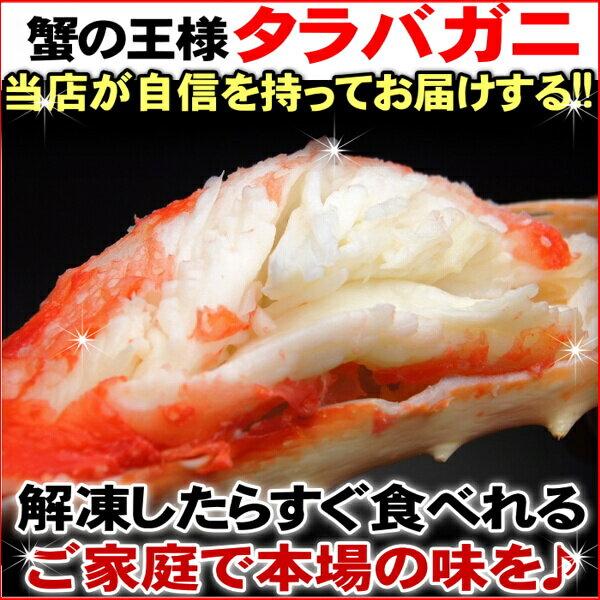 タラバガニ 特大サイズ 2kg ボイルたらば蟹脚【RCP】送料込 カニ鍋 2018 たらば蟹 人気 食品 海産物「タラバ2kg」 kani おすすめ taraba 自宅用