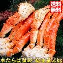 タラバガニ 特大サイズ 2kg ボイル 生 選べる たらば蟹脚【RCP】送料込 カニ鍋 ...