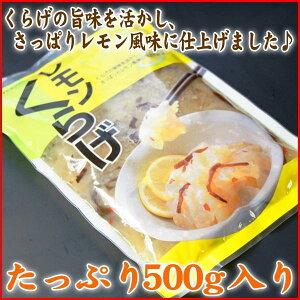【極旨珍味】レモンクラゲ500g♪お酒の肴に是非★くらげ海月酢漬け【同梱にオススメ】