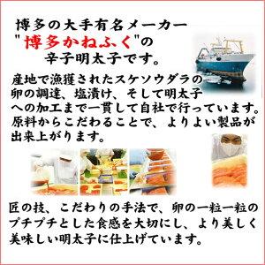博多かねふく400g辛子明太子giftギフトラッピング無料プレゼント送料無料市場kanefuku-400