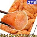 辛子明太子 業務用1kg 明太子 美味しい 人気 お取り寄せ グルメ 食品 bara-01