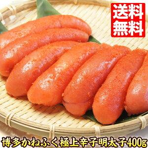 かねふく400g辛子明太子giftギフトラッピング無料お中元ギフト