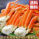 【送料無料】ずわい蟹 5kg 2L〜3Lサイズ ずわいがに 訳あり ズワイガニ かに鍋 人気 【送料無料市場】 お中元