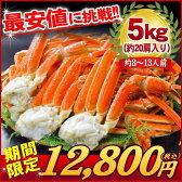 最安値に挑戦!【早割】ずわい蟹5kg/約20肩入り♪