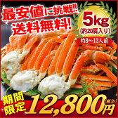 最安値に挑戦!【送料無料】ずわい蟹5kg/約20肩入り♪ずわいがにお歳暮年末年末年始