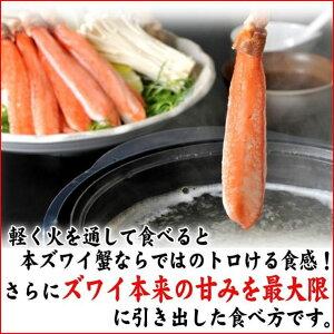 【送料無料】ズワイガニポーション蟹しんじょ付き総重量1.2kg【贈答ギフト】蟹蟹ポーションかに鍋かにしゃぶ2016