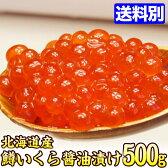 マスいくら【数量限定】北海道産鱒いくら醤油漬け500gイクラ手巻き寿司鱒の卵魚卵