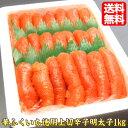 華ふくいち 徳用上切辛子明太子 1kg ギフト プレゼント 食べ物 食品 贈答 人気 hanajyo 母の日 母の日2020 父の日