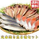 魚 詰め合わせ【送料無料】3種干物・焼き魚セット 送料無料市場 切り身 冷凍 39ショップ 食べ物
