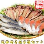 魚 詰め合わせ【送料無料】3種干物・焼き魚セット 送料無料市場 切り身 冷凍 39ショップ 食べ物 おうちごはん