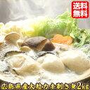 新物入荷! 生牡蠣【送料無料】広島産 ジャンボサイズ 生かき剥き身 2kg/約50〜70...