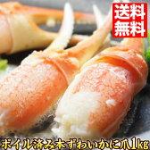 かに爪【送料無料】ズワイガニボイルかに爪1kg【RCP】送料込ずわいがにずわい蟹ズワイ爪肉2015