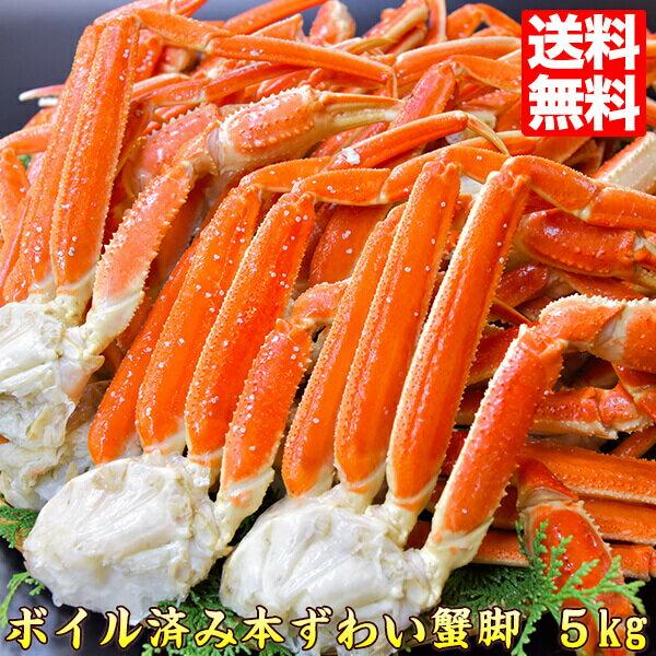 かにカニ  5kgずわいがに訳ありズワイガニかに鍋蟹「ズワイガニ5kg」食品海産物kani人気カニ鍋かにしゃぶ美味しいお得安い市