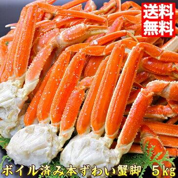 かに カニ【送料無料】 5kg ずわいがに 訳あり ズワイガニ かに鍋 蟹 「ズワイガニ5kg」 食品 海産物 kani 当店人気 カニ鍋 かにしゃぶ 美味しい お得 安い 送料無料市場 冬グルメ zuwai5
