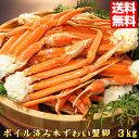 ボイル ずわい蟹【送料無料】 3kg ずわいがに ズワイガニ...