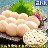 北海道産ホタテ貝柱1kgお刺身用小さめサイズ(生ほたてホタテ帆立バラ)