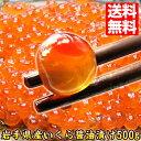 いくら醤油漬 岩手県産 秋鮭 鮭卵 いくら 醤油漬け 500...