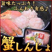 蟹しんじょ200g【同梱】かにしんじょ鍋