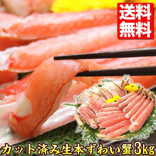 【年末お届け 予約受付中】カット済 生ずわい蟹 3kg ズワイガニ ズワイ 蟹 カニ かに